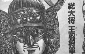 kingdom-netabare-538-王翦
