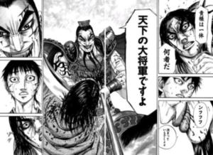 kingdom-ouki-tenkanodaishougun
