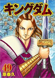 kingdom-netabare-565-mouten
