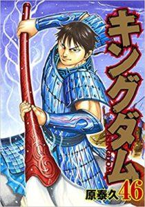 kingdom-netabare-553-shin