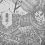 kingdom-netabare-538-亜花錦の機転