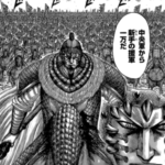 kingdom-540-kansou