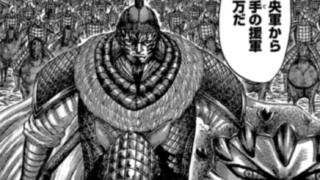kingdom-540-kansou