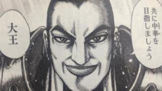 kingdom-ouki-kaisou